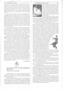 01.2001 Петербург классика-2