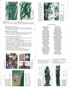 03.1995 Выставка Образы Индии