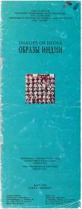 03.1995.Выставка Образы Индии