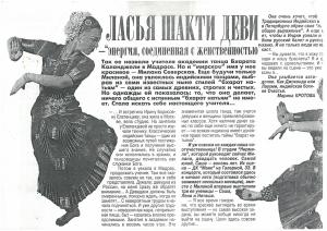 08.1995 Натали журнал