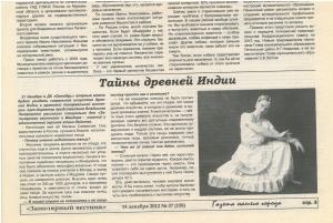 14.12.2012 Заполярный вестник