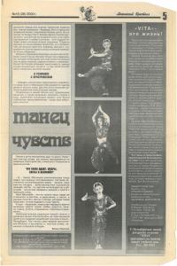 №16 2001 Магический кристалл-2