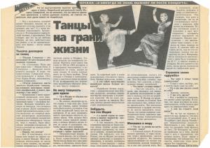 №18 2003 АиФ- Петербург