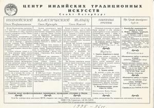 1995-Программа-центра-Традиционных-искусств