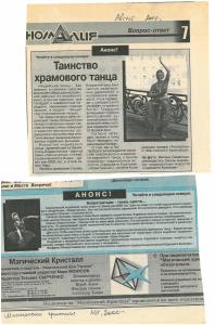 20.08.2000 Аномалия, Магическицй кристалл