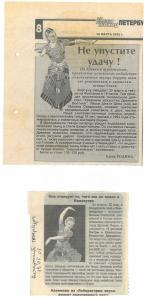 22.05.2001 Вечерний Петербург