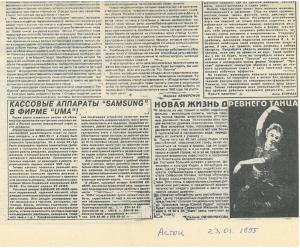 23.01.1995 Асток