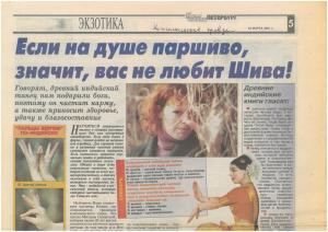 23.03.2001 Комсомольская правда