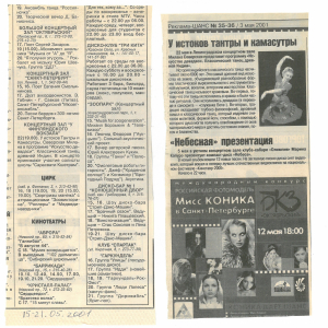 23.05.2001 Реклама-шанс