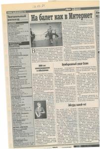 26.02.2004  Метро афиша