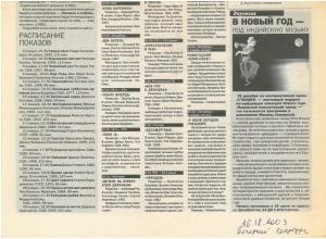 26.12.2003 Вечерний Петербург
