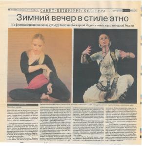 27.01.2006 Российская газета