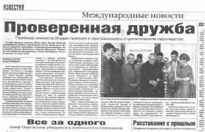28.05.2002 Известия