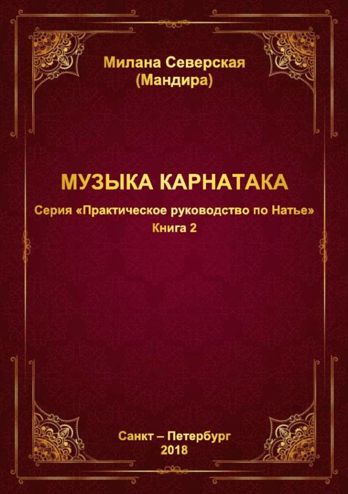 Книга 2. Музыка Карнатака
